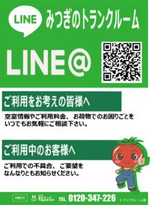 LINE@_A3